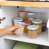 儲物罐五谷雜糧瓶子廚房塑料密封罐 ZL791『夢幻家居』