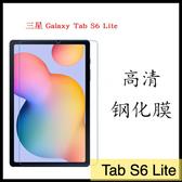 【萌萌噠】三星 2020 Tab S6 Lite (10.4吋) P610/P615 超薄9H防爆 鋼化玻璃膜 高清防刮防爆 玻璃膜