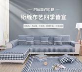 沙發墊 四季布藝沙發墊通用歐式簡約現代組合坐墊全蓋定做防滑沙發套罩巾
