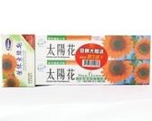 太陽花~草本牙膏105公克/條 (買2條送1個葉綠素綠皂) ~特惠中~