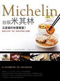 (二手書)台版米其林,五星級的味蕾饗宴!:嚴選全台料鮮、味美、服務好的優質人氣餐..