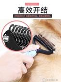 寵物專用狗毛梳子金毛泰迪狗狗用品大型犬開結刀打結脫毛梳毛器刷 麻吉好貨