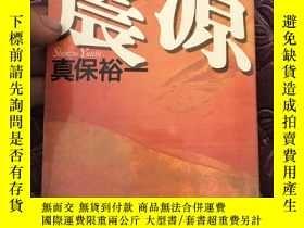 二手書博民逛書店日文原版罕見真保裕一 震源Y247822