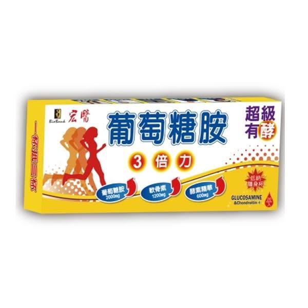★Buy917★【宏醫生技】葡萄糖胺3倍力(單盒)