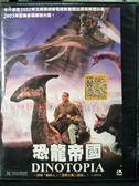 影音專賣店-U02-064-正版DVD-電影【恐龍帝國】-2003年歐美各項特效大獎