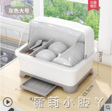 廚房瀝水碗柜帶蓋餐具放碗碟置物架家用臺面多功能裝碗筷收納箱盒 NMS蘿莉新品
