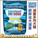 ◆MIX米克斯◆美國NB.Natural Balance.肥胖成犬減重調理配方【5磅(2.27KG)】WDJ推薦優等飼料