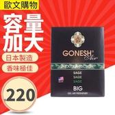 GONESH 精油芳香大碟 (2.3倍大容量) 空氣芳香膠 180g 日本製 芳香膠 香氛膏 室內香氛 車用香氛 大容