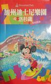 (二手書)加州迪士尼樂園&洛杉磯度假指南