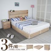 床台《YoStyle》宮野日式5尺床組三件式-梧桐木 床組 雙人床 床頭櫃 專人配送