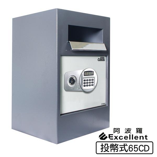 【南紡購物中心】阿波羅 Excellent e世紀電子保險箱/櫃_投幣式型(65CD)