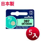 muRata 公司貨 SR726SW/397 鈕扣型電池(5顆入)