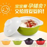 小砂鍋家用燉鍋燉煲耐高溫明火小淺鍋燉盅陶瓷小碗營養湯煲