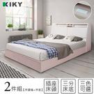 【床組】巴清 雙人加大6尺床架組 附插座收納型床頭箱(床頭+床底) - KIKY~台灣自有品牌~