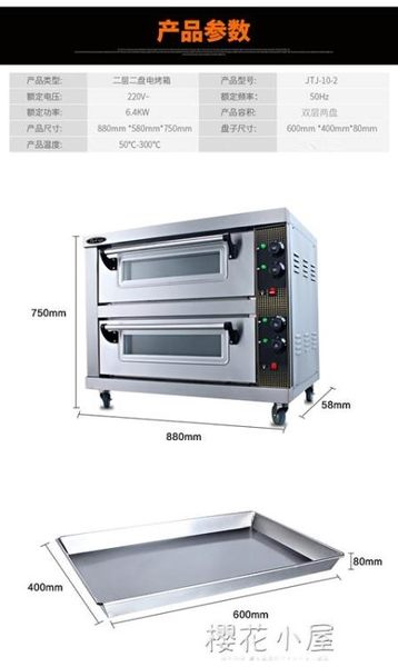 特繽烤箱商用雙層面包烤箱二層二盤蛋糕蛋撻電烤箱大型大容量烤箱QM『櫻花小屋』