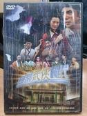 挖寶二手片-D51-正版DVD-華語【陰陽路:回到武俠時代】-藍潔瑛(直購價)