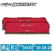 美光 Crucial Ballistix D4 3600/16G(8G*2)超頻(雙通)紅散熱片
