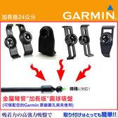garmin nuvi gdr 52 760 765 3560 3590 3595 3595 57吸盤架底座衛星導航車架加長吸盤座固定座加長吸盤支架