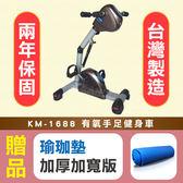 手足有氧健身車KM-1688。電動腳踏車。手足運動機,贈品:加厚加寬版瑜珈墊