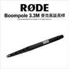 Rode Boompole 麥克風延長桿 3.3米 收音 Boom桿 延長桿【薪創】