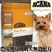 【zoo寵物商城】愛肯拿》農場饗宴挑嘴犬無穀(放養雞+火雞肉)全新配方6kg