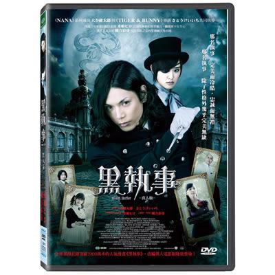 黑執事真人版DVD 水嶋斐呂/剛力彩芽