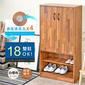 【Hopma】工業風機能雙門鞋櫃/收納櫃拼版柚木