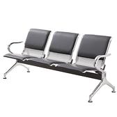 連排椅三人位不銹鋼醫院候診輸液椅加固加厚公共座椅等候椅機場椅 童趣潮品