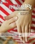 二手書博民逛書店 《養生保健365》 R2Y ISBN:9861248706│蘋果日報副刊中心