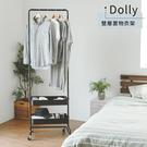 掛衣架 鐵管烤漆 置物架 收納架 衣架 雙層【L0125】Dolly雙層置物附輪衣架(四色) 收納專科