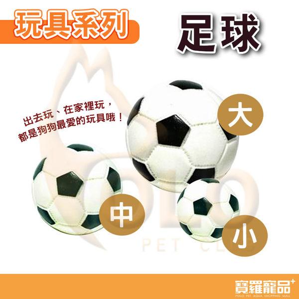 玩具-小足球6.3cm 狗狗的最愛【寶羅寵品】