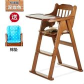 兒童餐椅寶寶餐桌吃飯座椅實木餐椅可折疊【聚寶屋】