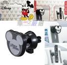 車之嚴選 cars_go 汽車用品【WD-368】NAPOLEX Disney 米奇冷氣出風口夾式 磁鐵吸附式 360度迴轉手機架