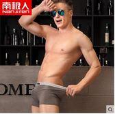 南極人男士內褲棉質質透氣四角底褲衩PLL417【男人與流行】
