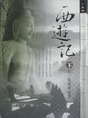 【書寶二手書T4/一般小說_CLH】西遊記(下)_吳承恩