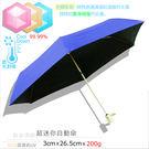 【RAINSKY】夏の戀_超輕鈦金自動傘 / 防風傘抗UV傘陽傘雨傘防曬傘隔光傘遮陽傘