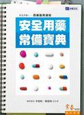安全用藥常備寶典