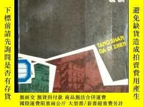 二手書博民逛書店罕見《唐山大地震》(DS)Y87831 錢鋼 解放軍文藝出版社