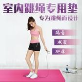 室內跳繩隔音減震墊子加厚防滑運動靜音家用地板專用健身瑜伽墊【免運】