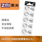 ZMI 紫米 CR2032 3V鈕扣型鋰電池(5入)