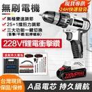 【現貨】228VF充電電鑽 電動起子機 衝擊起子 衝擊電鑽 電動螺絲刀 電動工具 可改打蠟機/拋光機