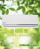 *大元 全省*【空調冷氣專家】歌林分離式變頻冷暖1對1冷氣KDV-41209/KSA-412DV09