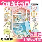 【角落生物 手提玩具屋 第二彈】日本 TAKARA TOMY 企鵝白熊炸豬排炸蝦盒玩食玩扭蛋杯【小福部屋】