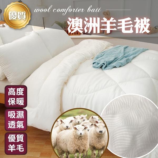 精品澳洲羊毛被、被胎、棉被【高質感波浪紋、雙人6x7尺、MIT台灣製造】蓬鬆柔軟、厚實保暖