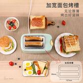 烤麵包機家用早餐吐司機2片迷你全自動多士爐烤麵包機2片小多士爐電鍋韓 潮流衣舍