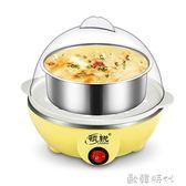 領銳單層蒸蛋器煮蛋器自動斷電迷你小家用1人蒸雞蛋羹早餐機神器220V NMS.歐韓時代