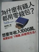 【書寶二手書T5/財經企管_LFH】為什麼有錢人都用零錢包_龜田潤一郎