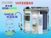 OCEAN濾心CH-950S除菌除鉛型淨水器.304白鐵腳架.餐飲飲水機.過濾器.咖啡製冰機貨號:7963【七星淨水】