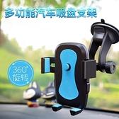 車載手機支架 汽車用gps導航夾子 手機吸盤式車用支架 車內手機架 【七七小鋪】