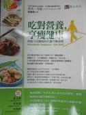 【書寶二手書T3/養生_HAR】吃對營養,享瘦健康_嚴麗娟